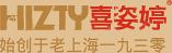 喜姿婷始创于老上海一九三零